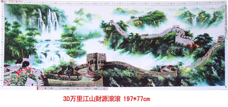 最新款精准印花十字绣 万里江山财源滚滚图片