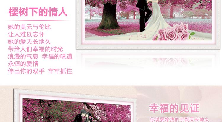 超闪钻石画最新款樱树下的情人