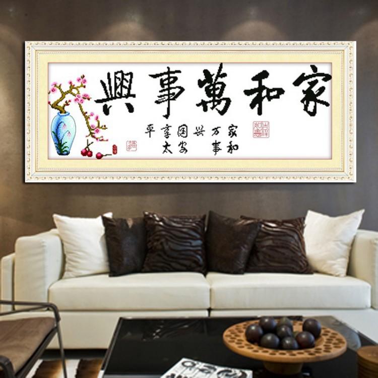十字繡大幅最新款客廳畫家和萬事興二十四百分百精準印花風景